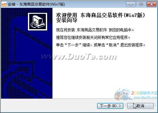 东海商品交易软件下载
