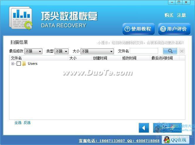 互盾数据恢复盒子下载