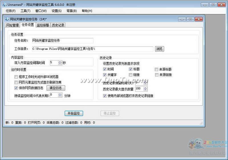 网站关键字监控工具下载