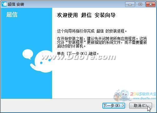 超信 For Mac下载