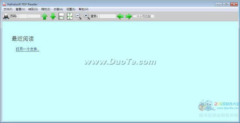 海海软件PDF阅读器下载