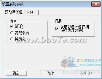 汉王PDF OCR下载