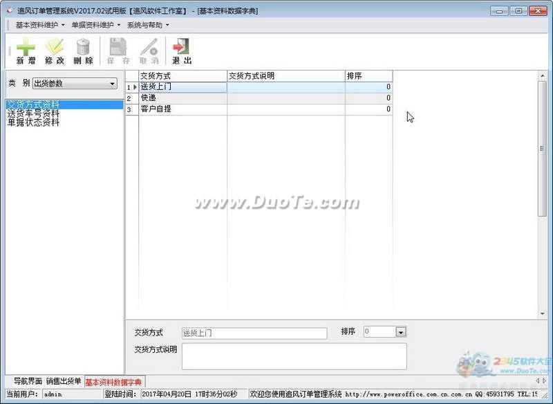追风订单管理系统下载