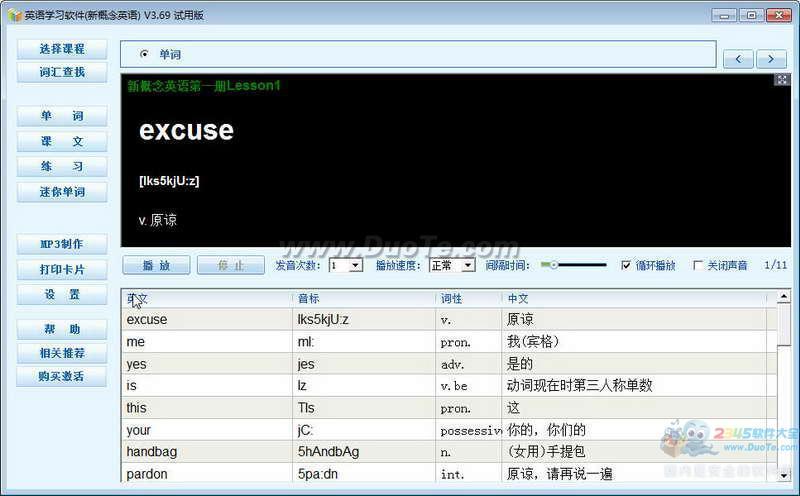 英语学习软件(新概念英语)下载
