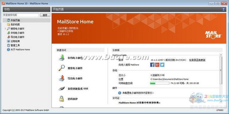 MailStore Home下载
