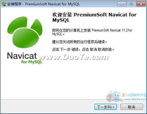 Navicat for MySQL下载