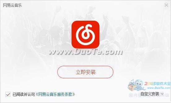网易云音乐 for Mac下载