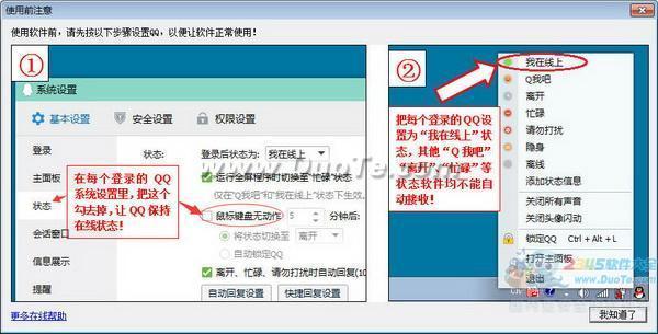 QQ自动接收文件助手下载