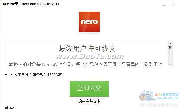 Nero刻录软件(Nero Burning ROM 2017)下载