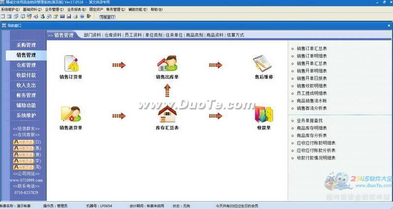精诚文体用品连锁店管理系统下载