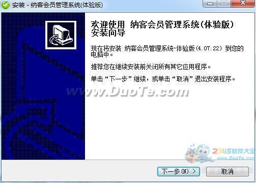 纳客免费会员管理软件下载