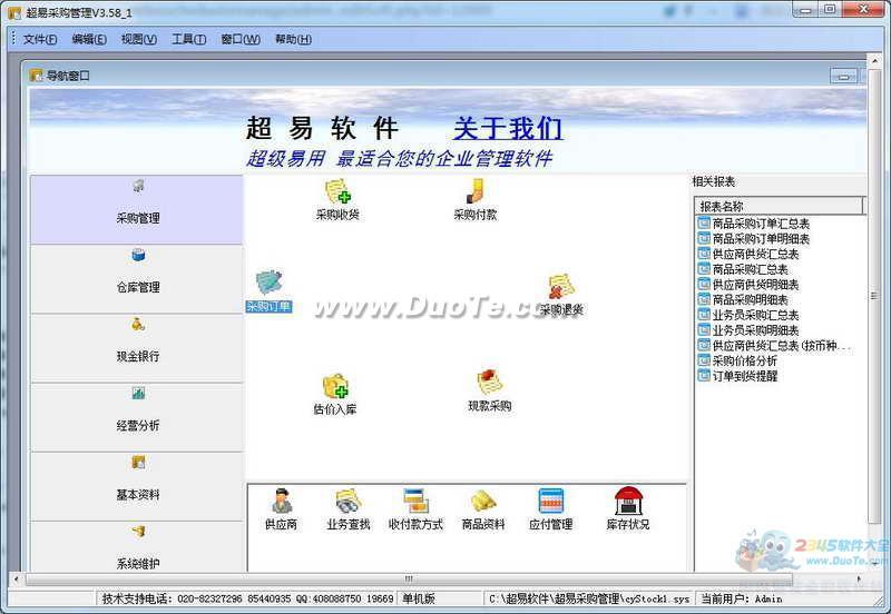 超易采购管理软件下载