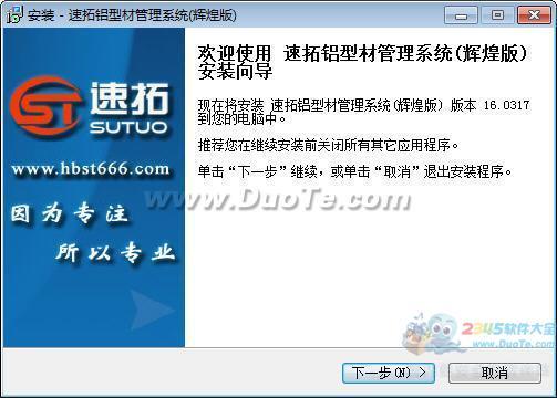 速拓铝型材销售系统软件下载