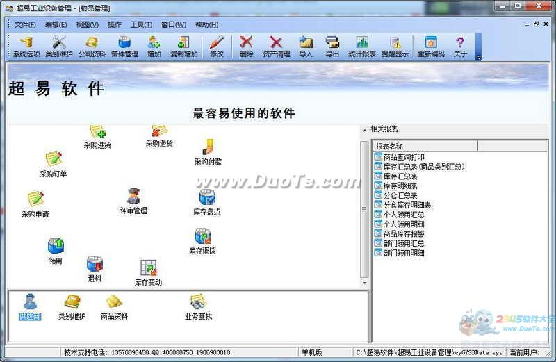 超易工业设备管理软件下载