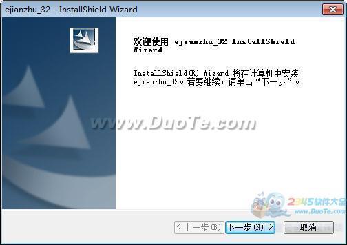 e建筑2D3D浏览器下载