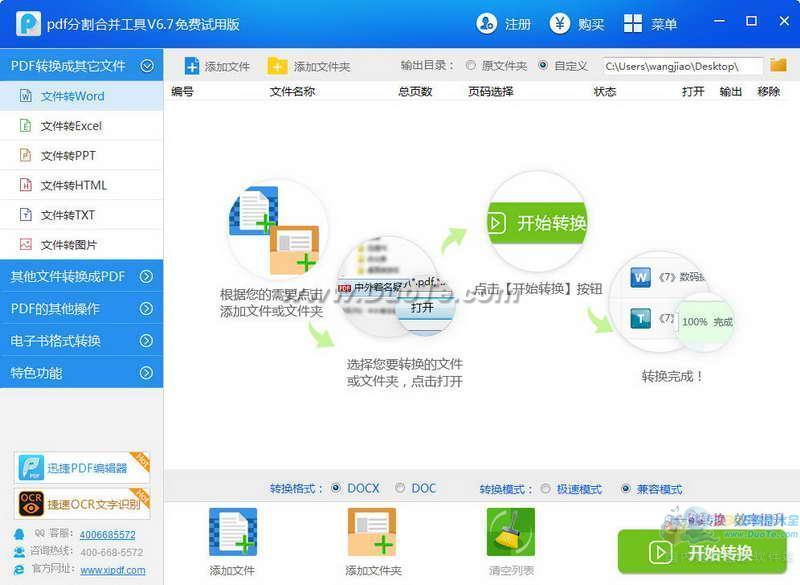 pdf分割合并工具下载
