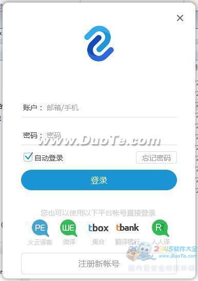 轻敲互动翻译平台下载