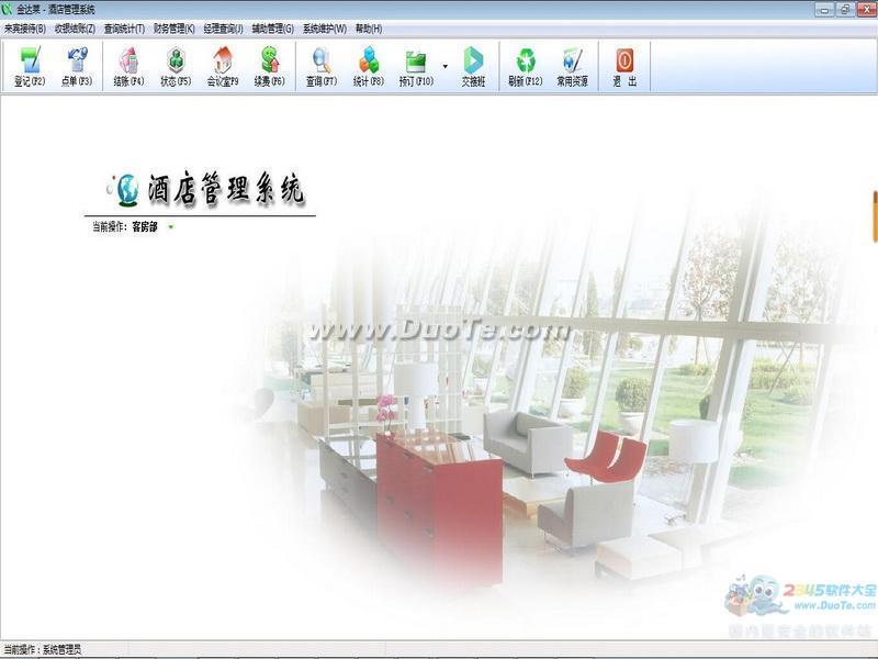 金达菜酒店管理系统下载
