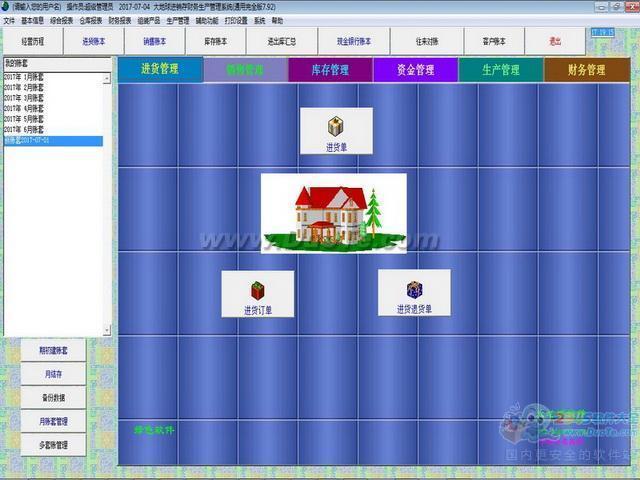 大地球进销存财务生产ERP管理系统下载