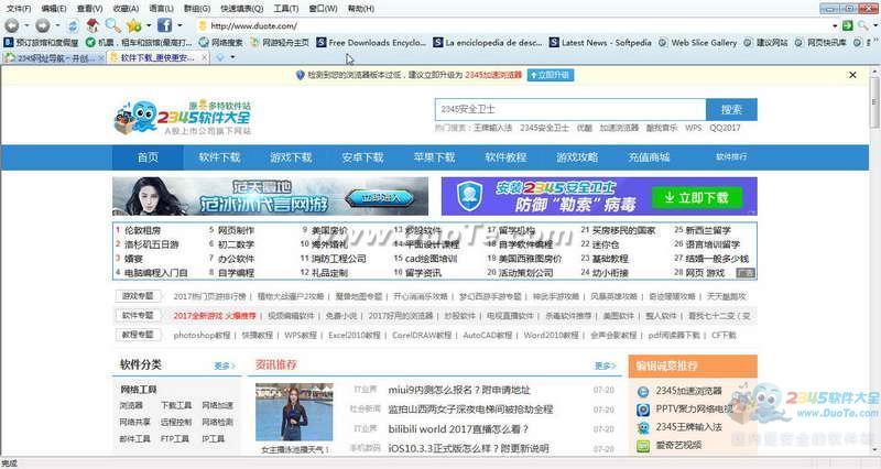 SlimBrowser (网游轻舟浏览器)下载