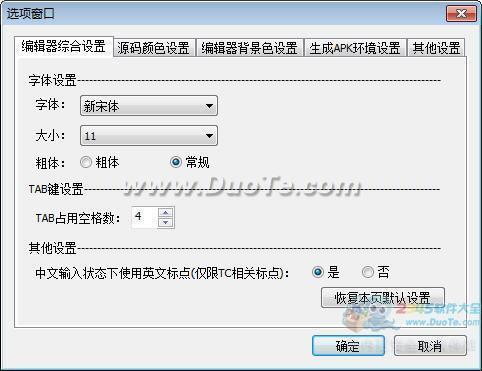 TC简单程序开发工具下载