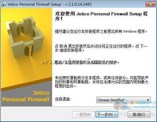 Jetico Personal Firewall下载