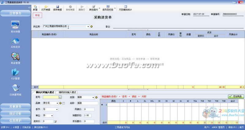 三易通鞋店销售管理软件下载