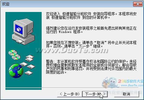 极速智能分班软件下载