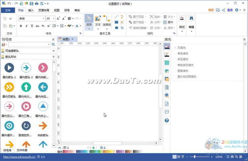 亿图图示 for linux下载