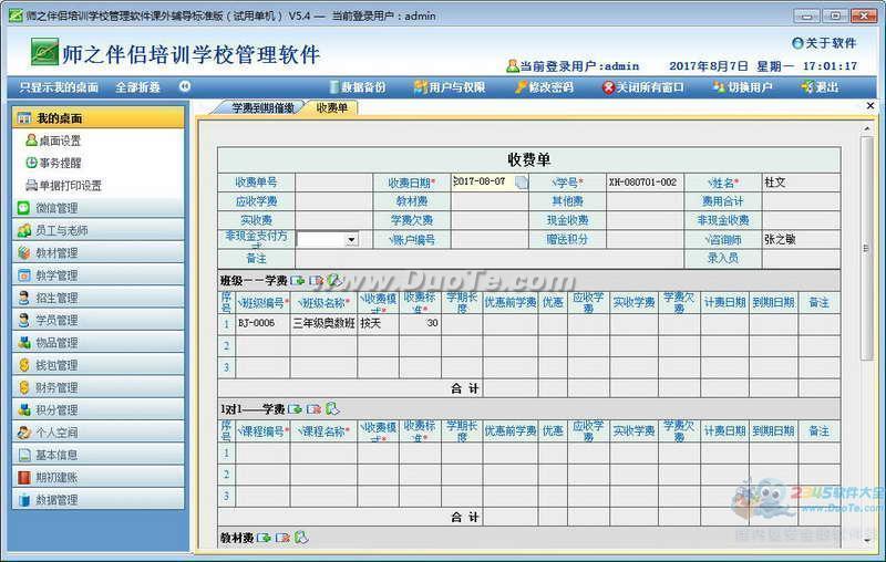 《师之伴侣》课外辅导类培训学校管理软件下载