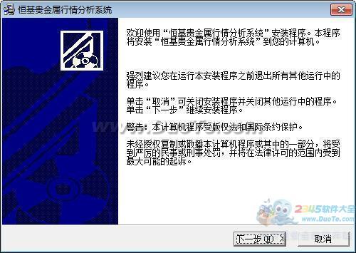 恒基贵金属行情分析软件下载