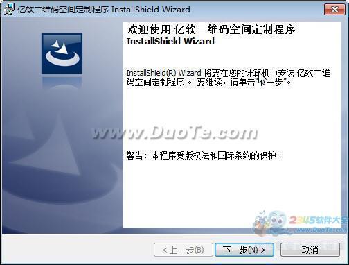 亿软二维码空间定制程序下载