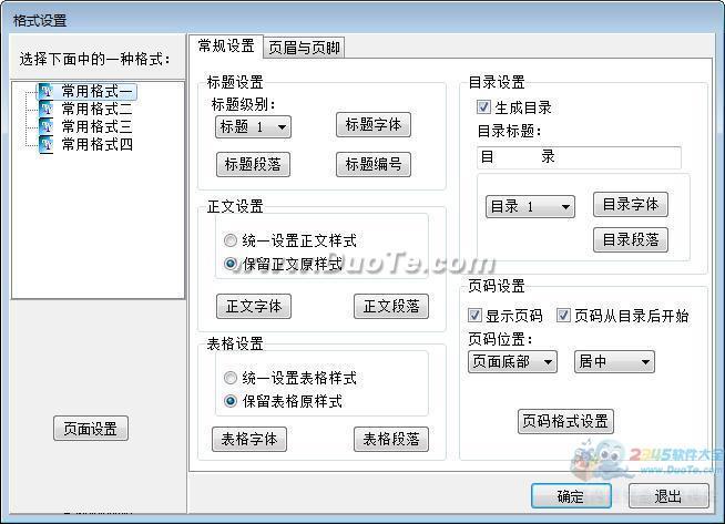 翰文招标文件编制系统下载