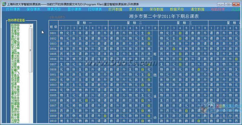 星空智能排课系统下载