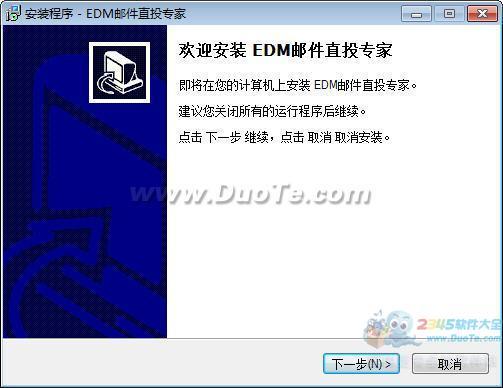 EDM邮件直投专家下载