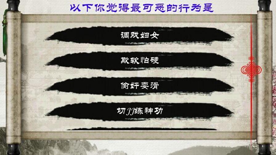 金庸群侠传x下载