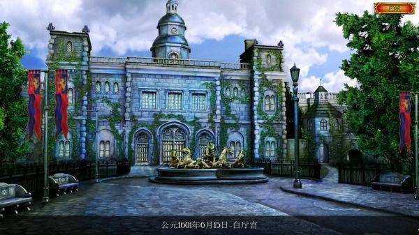 隐藏的秘密9:皇室的秘密下载