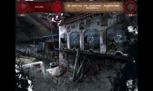 遗忘之地:失落的马戏团下载