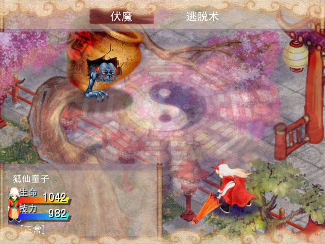 神州伏魔经:狐仙传下载
