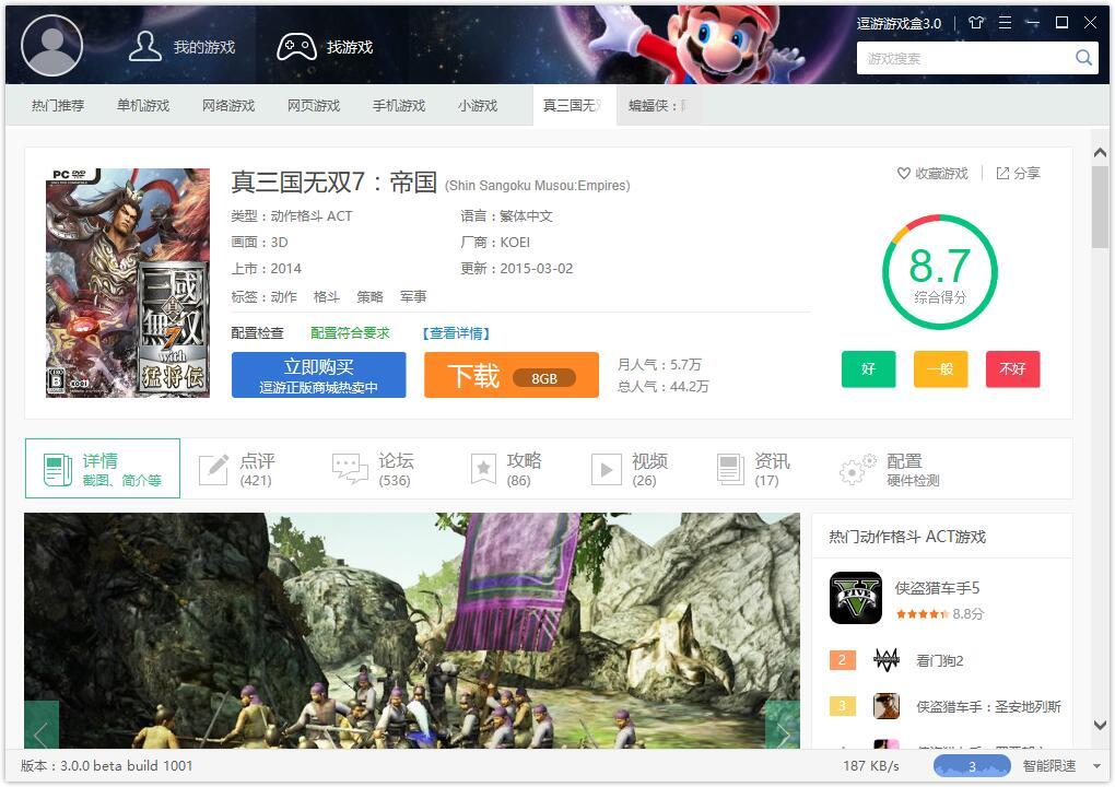 逗游3.0 正式版上线了下载