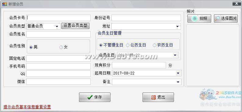 天籁会员积分管理系统下载