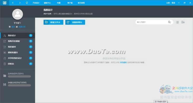 图帮主在线设计工具Mac内测版下载