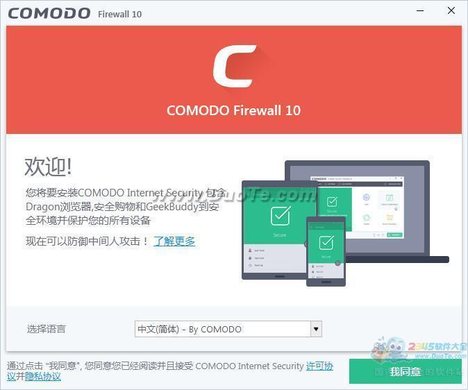 Comodo Firewall(Comodo防火墙)下载