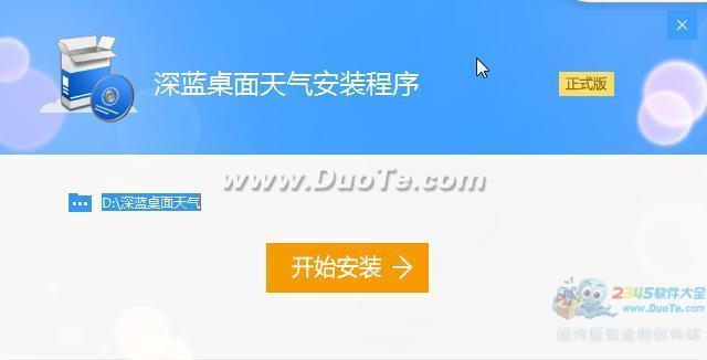 深蓝桌面天气软件下载