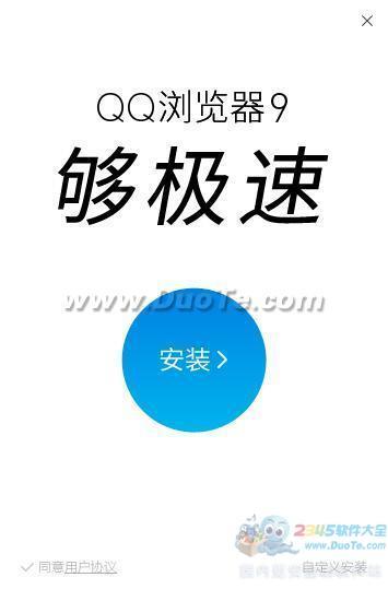 QQ浏览器下载