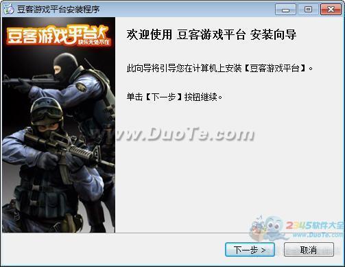 豆客游戏平台下载