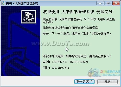 天皓图书管理系统下载