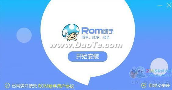 蘑菇ROM助手下载