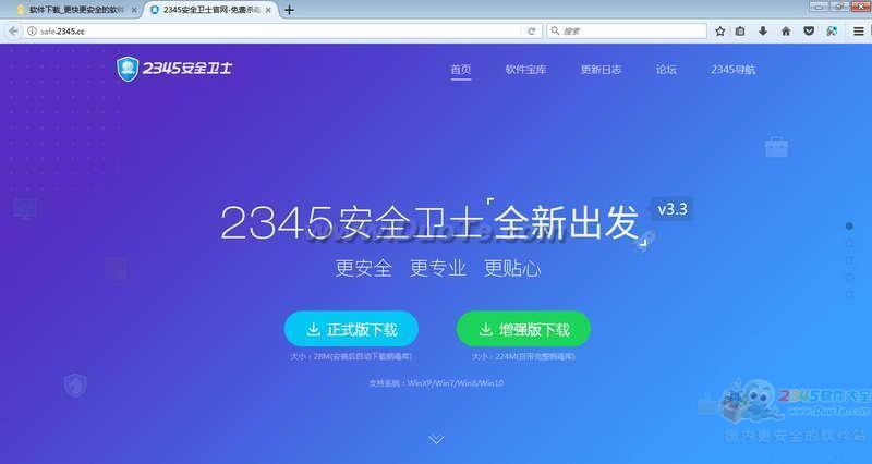 Mozilla Firefox(火狐浏览器) 32位下载