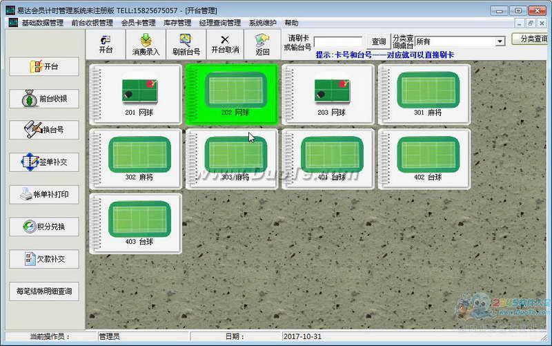 易达会员计时管理系统下载